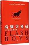 img - for Flash Boys: A Wall Street Revolt/simplified Chinese book / textbook / text book
