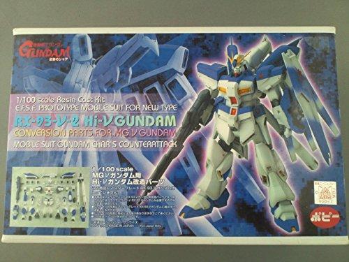 1/100 MG ν ガンダム用 Hi-νガンダム改造パーツ 「機動戦士ガンダム 逆襲のシャア」