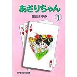 Asari Chan (1) (Shogakukan Colo Novel) (1996) ISBN: 4091940919 [Japanese Import]