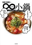 SHIORIのむげん小鍋