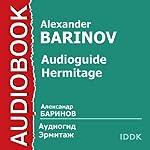 Audioguide - Hermitage [Russian Edition] | Alexander Barinov
