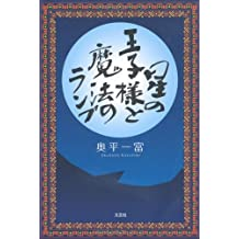 Magic Lamp and The Little Prince (2010) ISBN: 4286084604 [Japanese Import]