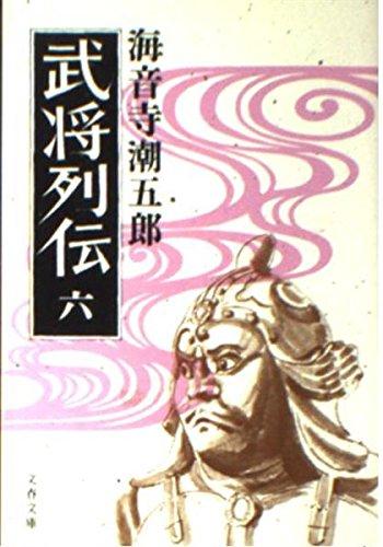 武将列伝 (6) (文春文庫)