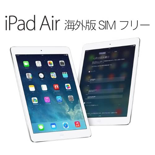 iPad Air SIMフリー