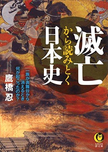 滅亡から読みとく日本史: 一族が表舞台から消えるとき何が起こったのか? (KAWADE夢文庫)