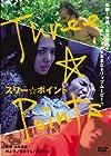 スリー☆ポイント [DVD]