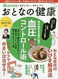 おとなの健康Vol.7 (オレンジページムック)