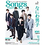 Songs magazine Vol.3