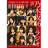 BRODY ブロディ 2019年8月号 カバーモデル:乃木坂46 ‐ 12名