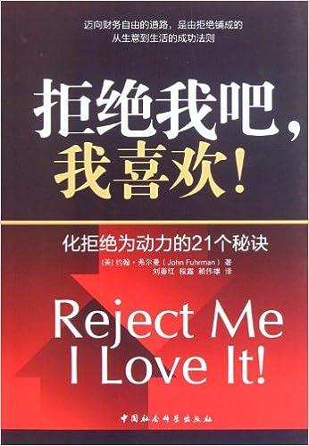 reject me i love it