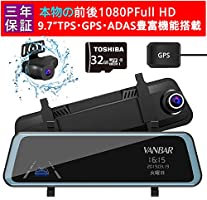 VANBAR [2019最新版日本語音声対応] ドライブレコーダー ミラー型 前後カメラ 前後1080P 32GBカード付属/64GB対応 9.7インチ タッチパネル 1080P FHD フルHD 前170°後140°広角レンズ GPS搭載...