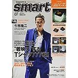 smart 2018年7月号