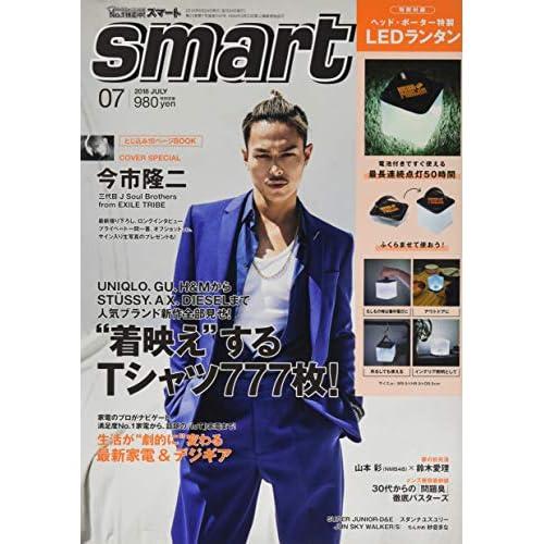 smart 2018年7月号 表紙画像