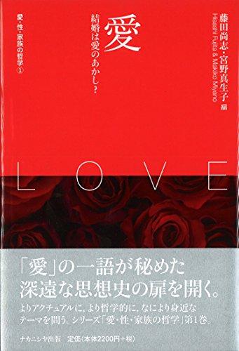 愛 (愛・性・家族の哲学 第1巻)