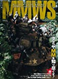 MMWS ミリタリーミニチュア ワークショップ(MILITARY MINIATURE WORKSHOP) (イカロス・ムック)