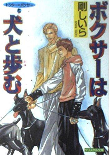 ボクサーは犬と歩む―ドクター×ボクサー〈5〉 (クリスタル文庫)