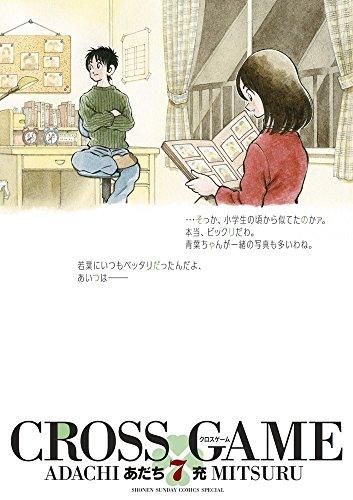 クロスゲーム(ワイド版)(7) / あだち充の商品画像