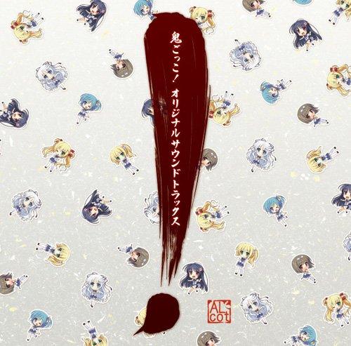 「鬼ごっこ!」オリジナルサウンドトラックス B006R4ZFSU Parent