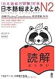 日本語総まとめ N2 読解 (「日本語能力試験」対策) Nihongo Soumatome N2 Reading
