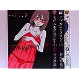 デビルエクスタシー 新装版 コミック 1-4巻セット (ヤングマガジンコミックス)