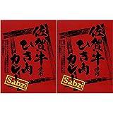 Sabzi(サブジ) 佐賀牛ひき肉カレー 180g×2個