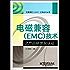 电磁兼容(EMC)技术之产品研发及认证 (电磁兼容(EMC)工程技术丛书)