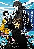 Commitment to the First Love of ninja samurai ? Raizo sell fish (Shogakukan Novel) (2011) ISBN: 4094086714 [Japanese Import]