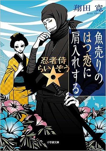 Commitment to the First Love of ninja samurai ? Raizo sell ...