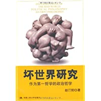 坏世界研究:作为第一哲学的政治哲学(封面随机)