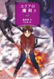 エリアの魔剣 (3) (YAフロンティア29)