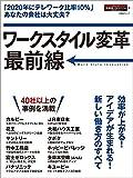 ワークスタイル変革最前線(日経BPムック) (日経BPムック)