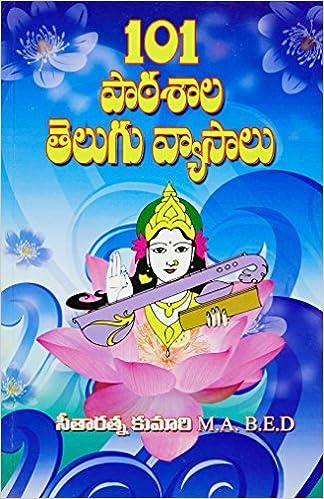 Telugu vyasalu-lekhalu (తెలుగు వ్యాసాలు-లేఖలు.
