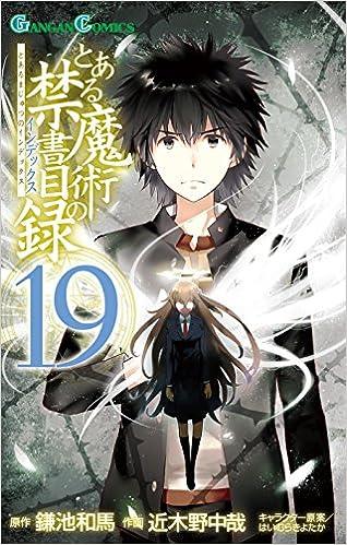 とある魔術の禁書目録 第01-18巻 [To Aru Majutsu no Kinsho Mokuroku vol 01-18]