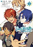 ? Debut character anthology of Uta no ? Prince-sama (2) (Sylph Comics) (2013) ISBN: 4048915606 [Japanese Import]