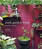 ジャンク・ガーデン・ブック―ガラクタ・スタイリング (白夜ムック Vol. 289)