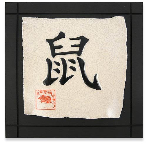 Modern Artisans Chinese Zodiac Year of the Rat : Gift Tile Wall Hanging, Handcrafted Ceramic, 7.5