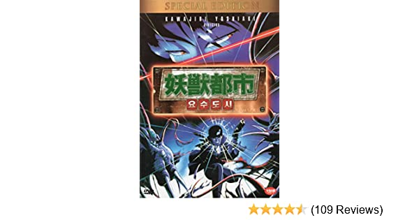Amazon.com: Wicked City: Yoshiaki Kawajiri: Movies & TV