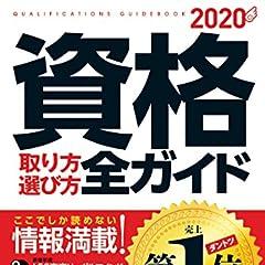 資格取り方選び方全ガイド 2020年