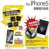 [SoftBank/au iPhone 5専用]iDress液晶保護フィルム(衝撃自己吸収)