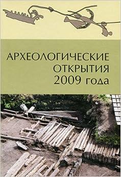 Arheologicheskie otkrytiya 2009 goda