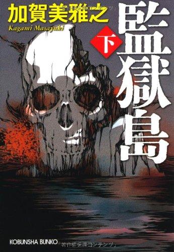 監獄島〈下〉 (光文社文庫)