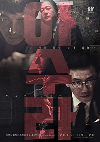 Asura : The City of Madness O.S.T Sealed 2016 Korean Movie OST