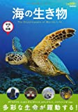 海の生き物 (学研の図鑑)