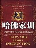 哈佛家训(����版) (Chinese Edition)