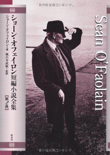 ショーン・オフェイロン短編小説全集〈第2巻〉