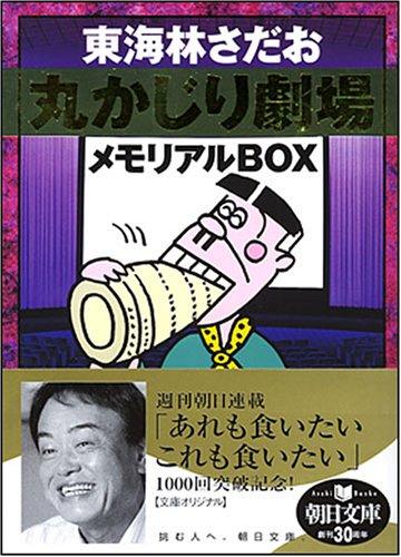 丸かじり劇場メモリアルBOX (朝日文庫 し 14-4)