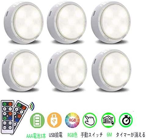 [スポンサー プロダクト]電池式 リモコン付きLEDクローゼットライトRGBパックライト16色3モード 室内 ワイヤレス 小型 6個セット ホワイト (ホワイト6色)自動シャットダウンナイトライト,埋め込み照明、食器棚、ショーケース、ディスプレイキャビネット、本箱、ワインキャビネット、リビングルームなどに適用