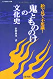 鬼ともののけの文化史―絵で見て不思議! (遊子館歴史選書)