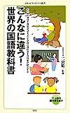 「こんなに違う!世界の国語教科書」メディアファクトリー
