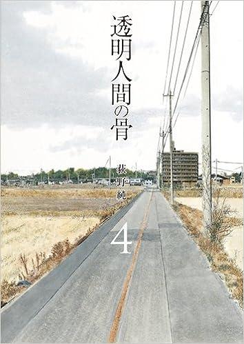 透明人間の骨 第01-04巻 [Tomei Ningen no Hone vol 01-04]